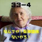 なんでや阪神関係ないやろとは?ネットやツイッターなどのSNSでよく見る33-4って何?