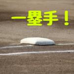 一塁手基本の動きと私的に思うプロ野球ファーストランキング10選!