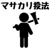 マサカリ投法とは?由来やメリットと村田兆治のフォークを解説!