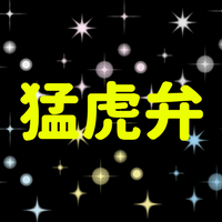 猛虎弁の意味とは?元ネタや由来と関西弁との違いやうざい理由は?