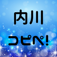 内川コピペとは?言葉の意味と初出をわかりやすく教えます!