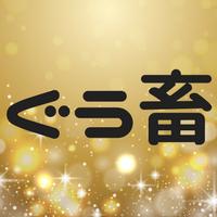 内川 コピペ なん j