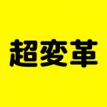 超変革とは?阪神タイガースのスローガンの意味と内容や思うこと!