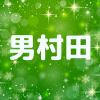 男村田の意味とは?元ネタや由来と大松や鳥谷らのスレを解説!