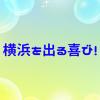 横浜を出る喜びの意味とは?元ネタや由来と内川選手が出た理由は?