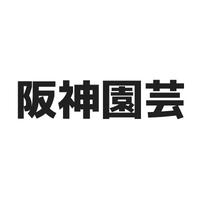 阪神園芸とは?グラウンド整備がすごい3つのエピソードを紹介!