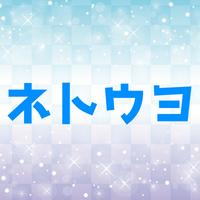 ネトウヨの意味とは?4つの特徴をわかりやすく紹介します!
