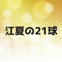 江夏の21球とは?伝説となった投球内容と感想を詳しく紹介します!