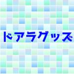 ドアラグッズランキングベスト10選!ぬいぐるみやカレンダーは何位?