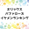 オリックスバファローズイケメンランキング2018!男前は小田裕也?