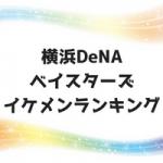 横浜DeNAベイスターズイケメンランキング2018!人気選手は誰?