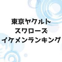東京ヤクルトスワローズイケメンランキング2018!あなたは誰が好き?