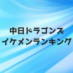 中日ドラゴンズイケメンランキング2018!人気選手は誰?浅尾?