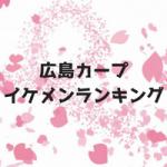 広島カープイケメンランキング2018!イケメンが多い中でイチオシは?
