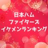 日本ハムファイターズイケメンランキング2018!人気選手10選!