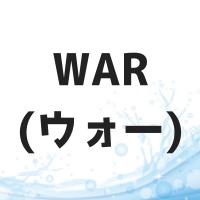 WARの意味とは?計算方法とプロ野球2017WARランキング10!
