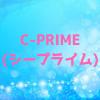 C-PRIME(シープライム)とは?効果 種類 おすすめの購入法は?口コミや評判も