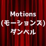 Motions(モーションズ)のダンベルとは?Amazonとの値段比較とメリットデメリット