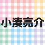 小湊亮介とは?身長が低いのに努力でカバー!?かっこいい名言も紹介