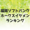 福岡ソフトバンクホークスイケメンランキング2018!1番人気は誰?