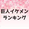 巨人(読売ジャイアンツ)イケメンランキング2018!人気選手10選!