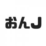 おんJとは?なんJとの違いは?3つの特徴と生まれた背景を紹介!