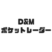 D&Mポケットレーダー PR1000とは?特長 機能 使い方!値段や評判も!