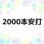 2000本安打の最速や最年少や最年長の記録は誰?3000本安打はいる?