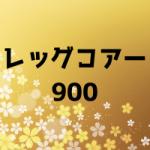 レッグコアー900とは?使い方や練習方法、効果やメリットは?値段や評判も!