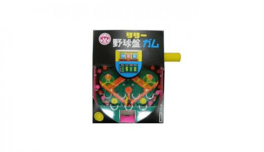 【野球お菓子】ベースボールチョコとリリー野球盤ガムを紹介!