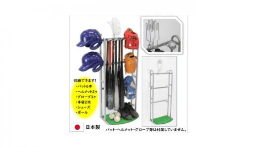 【野球道具収納】収納方法はDIY?ラックを買う?おすすめ人気3選も紹介