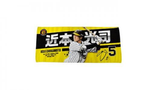 阪神タイガースタオルのおすすめ人気5選を紹介!価格や口コミ評判も