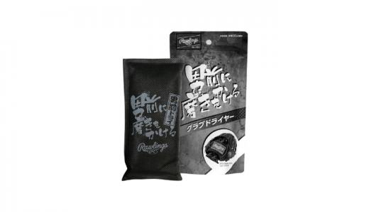 グローブ乾燥剤(グラブドライヤー)おすすめ2選を紹介!特徴や効果や使い方も!
