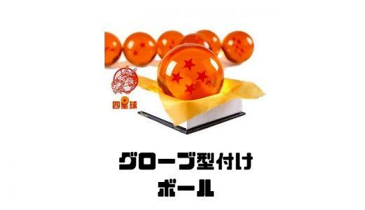 グローブ型付けボールとは?使い方や効果は?おすすめも紹介します!