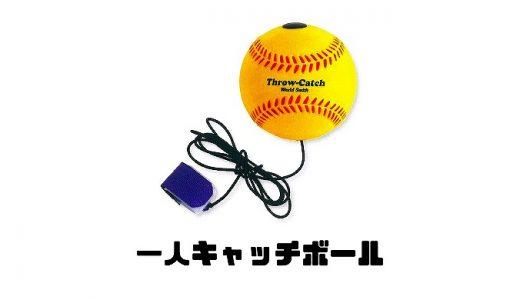 一人キャッチボールの練習方法とは?効果やおすすめの商品も紹介します